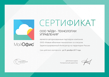 "Certificate of ""New cloud technologies"" LLC, Registered Intergrator"