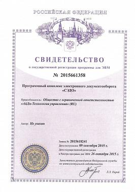 "State registration certificate for software ""SEDO"""