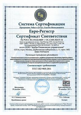 Euro-Register certificate. Permission to use Conformity Sign. GOST ISO 9001-2011